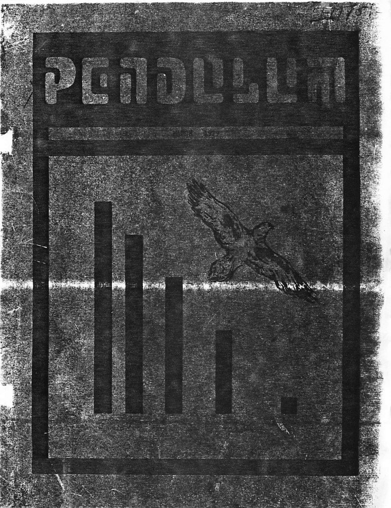 Read more about the article Pendulum – March 1979